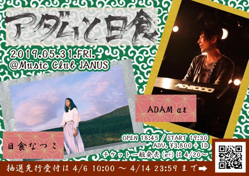 「アダムと日食」出演決定!