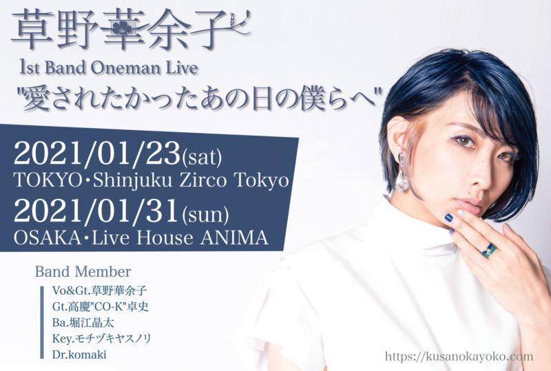 """「草野華余子 1st Band Oneman Live """"愛されたかったあの日の僕らへ""""」振替公演&追加公演のお知らせ"""