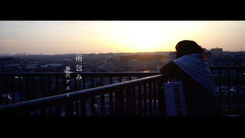 komaki参加、藤沢アユミ「雨包み」のMV公開!