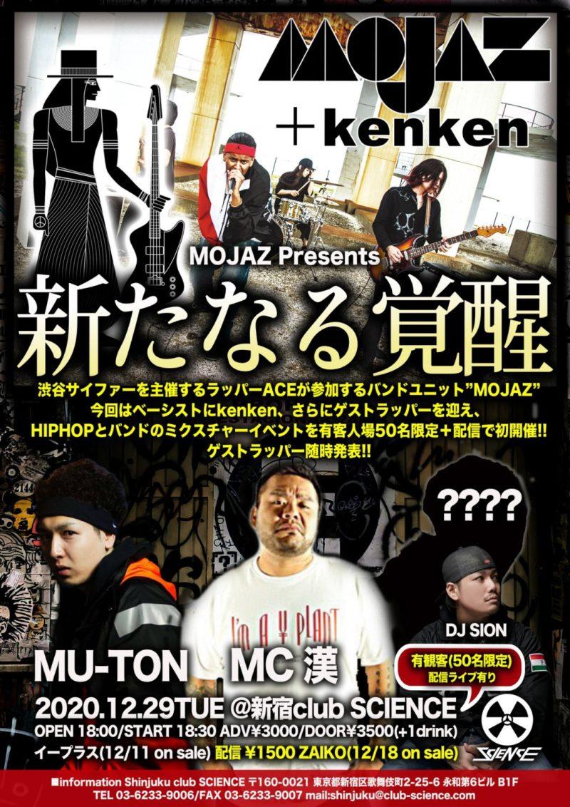 MOLAS Presents「新たなる覚醒」出演決定!