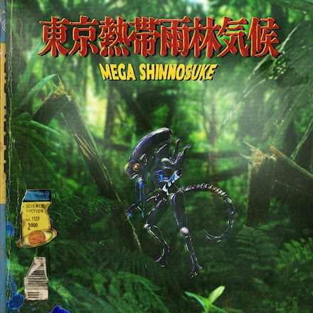 Mega Shinnosuke、 新曲「明日もこの世は回るから」の配信スタート!