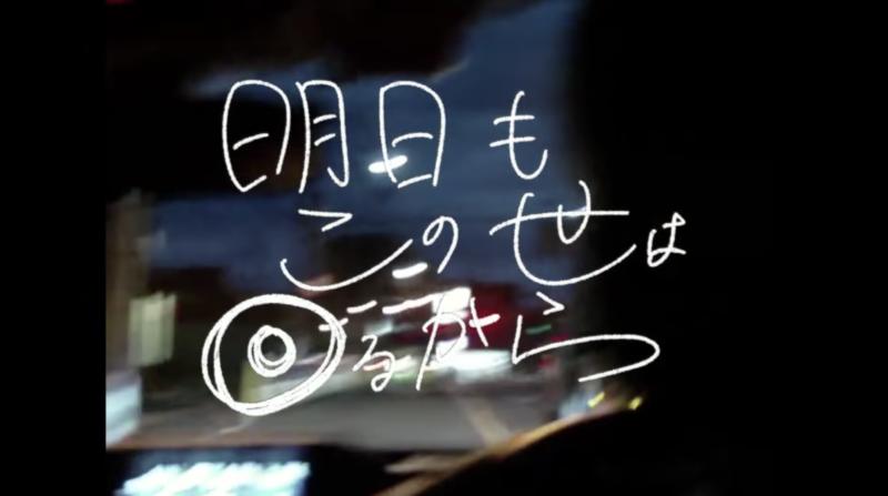 Mega Shinnosuke 新曲「明日もこの世は回るから」MV公開!