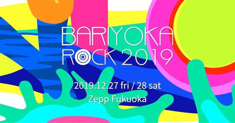 BARIYOKA ROCK2019出演決定!