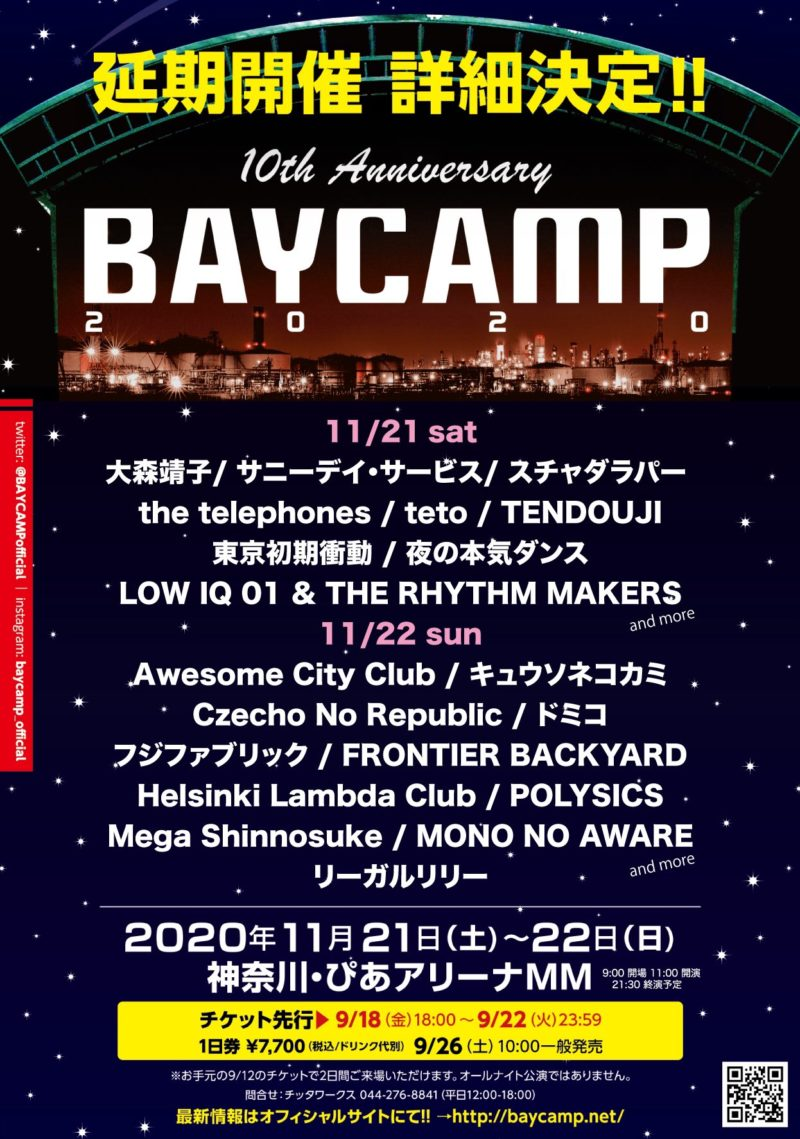 「BAYCAMP 2020 10th Anniversary」出演決定!