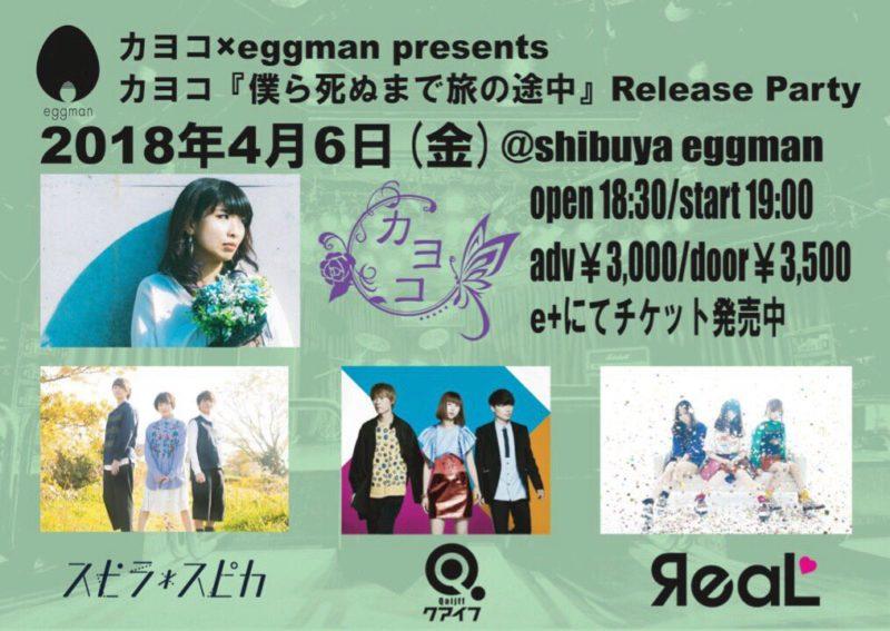 カヨコ New Single『僕ら死ぬまで旅の途中』Release Party出演決定!