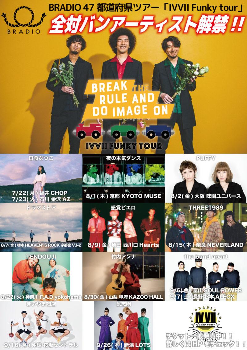 """BRADIO presents 47都道府県ツアー """"IVVII Funky Tour"""" 出演決定!"""