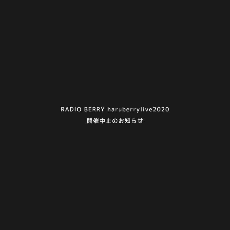 「RADIO BERRY haruberrylive2020」開催中止のお知らせ
