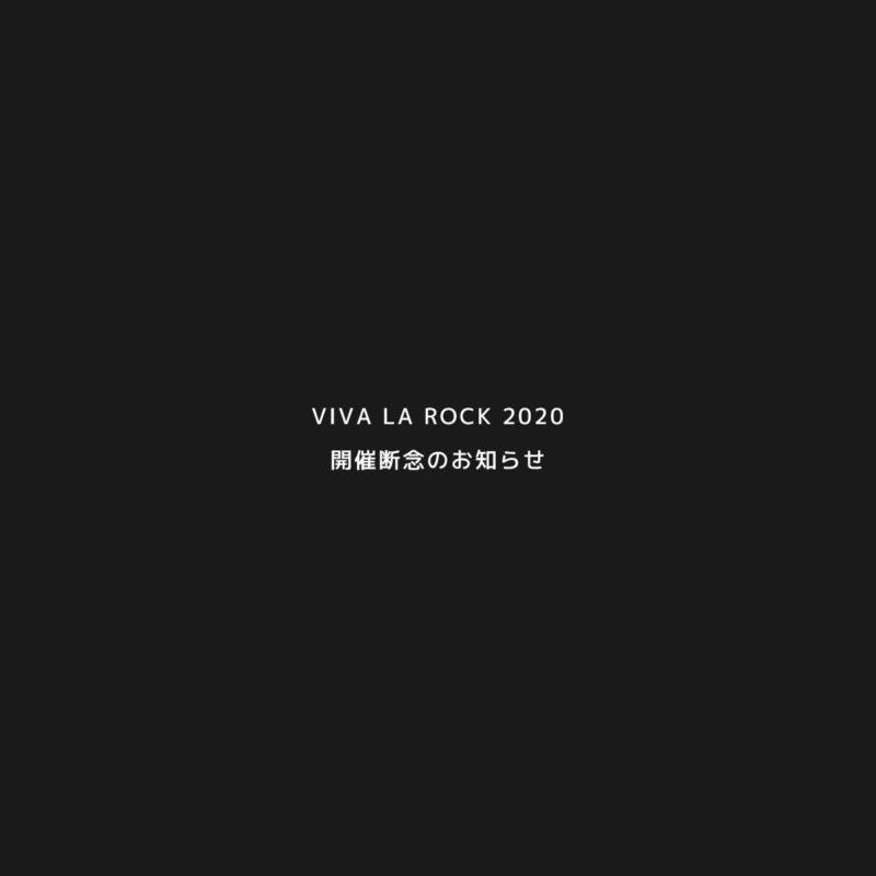 「VIVA LA ROCK 2020」開催断念のお知らせ