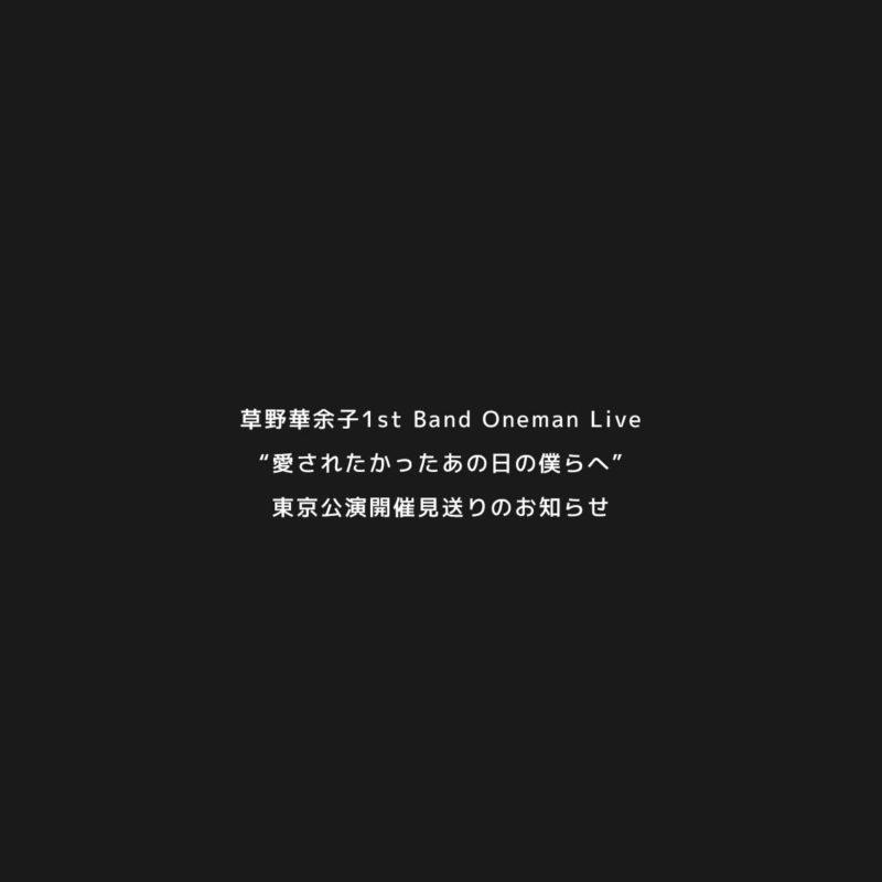 """草野華余子1st Band Oneman Live """"愛されたかったあの日の僕らへ"""" 東京公演開催見送りのお知らせ"""