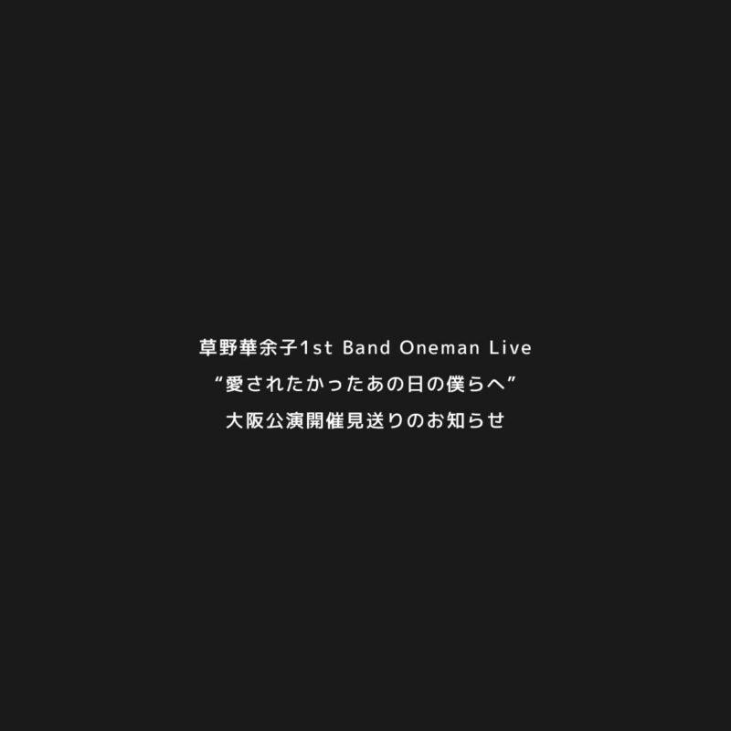 """草野華余子1st Band Oneman Live """"愛されたかったあの日の僕らへ"""" 大阪公演開催見送りのお知らせ"""