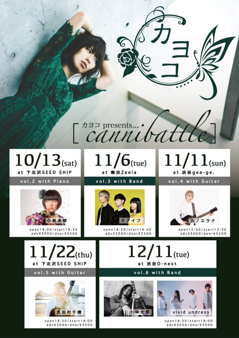 カヨコ presents…[cannibattle]vol.6 出演決定!
