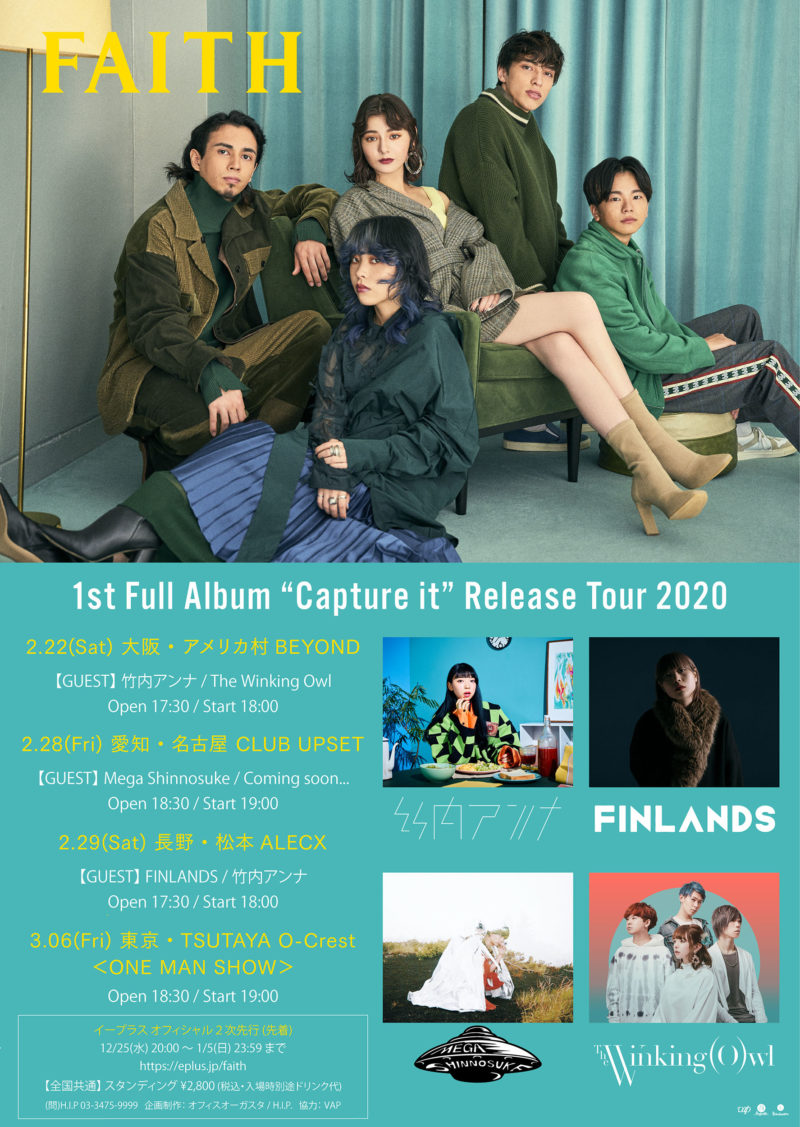 """Capture it"" Release Tour 出演決定!"