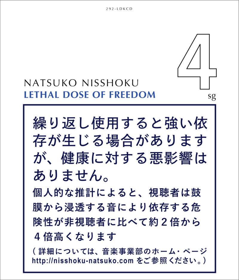 日食なつこ ニューシングル「致死量の自由」 トレーラー&ジャケット公開!
