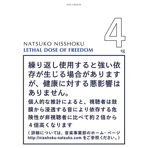 致死量の自由