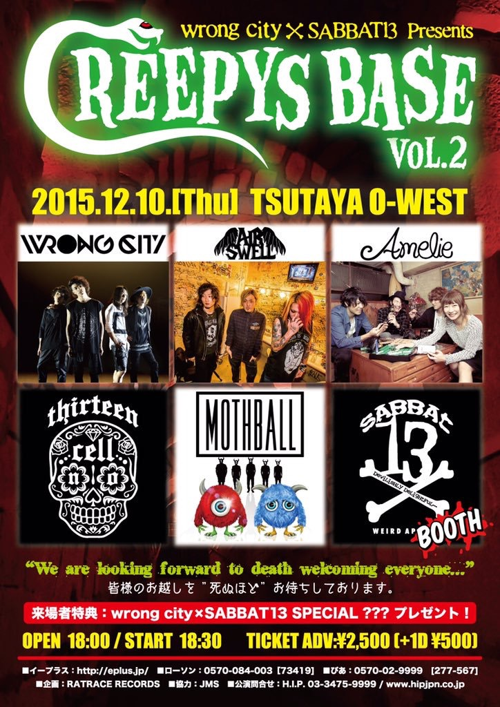 wrong city × SABBAT13『CREEPYS BASE』vol.2