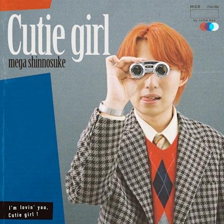 Mega Shinnosuke、新曲「Cutie girl」配信スタート!