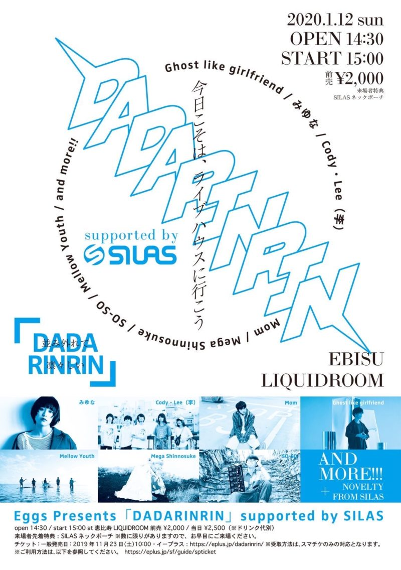 Eggs Presents「DADARINRIN」Supported by SILAS 出演決定!