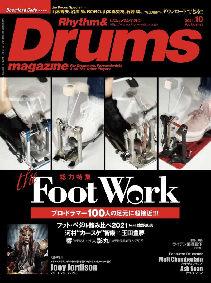 リズム&ドラム・マガジン2021年10月号掲載のお知らせ