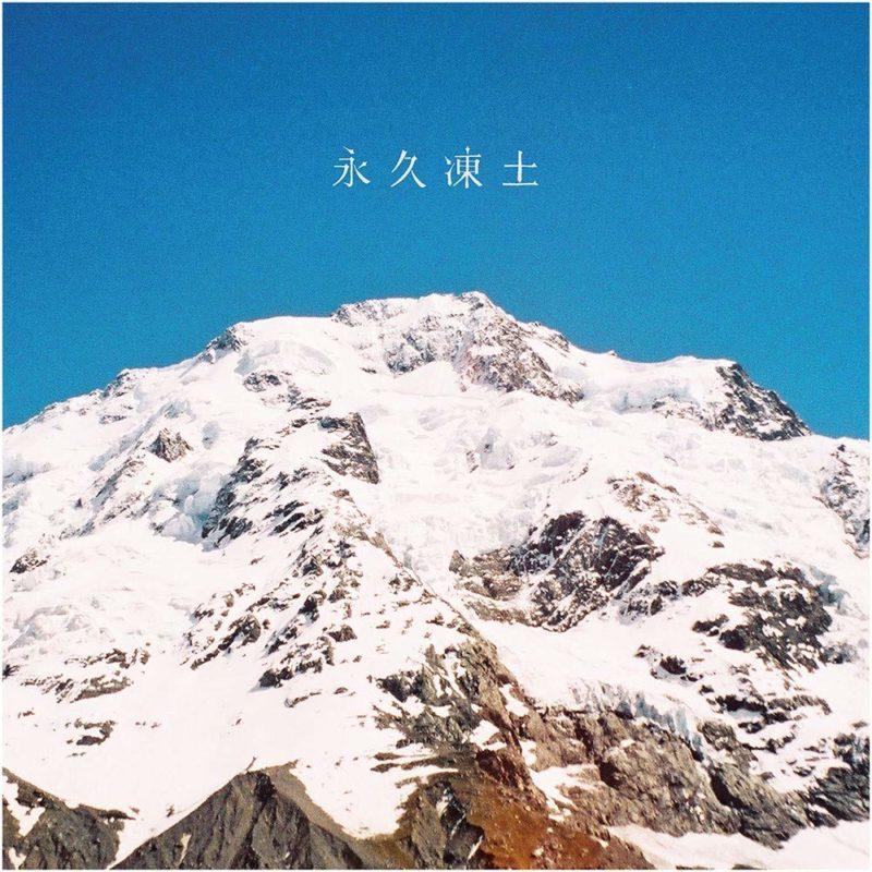 日食なつこ 2ndフルアルバム「永久凍土」参加のお知らせ