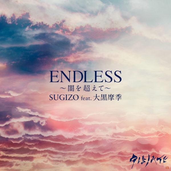 ENDLESS~闇を超えて~