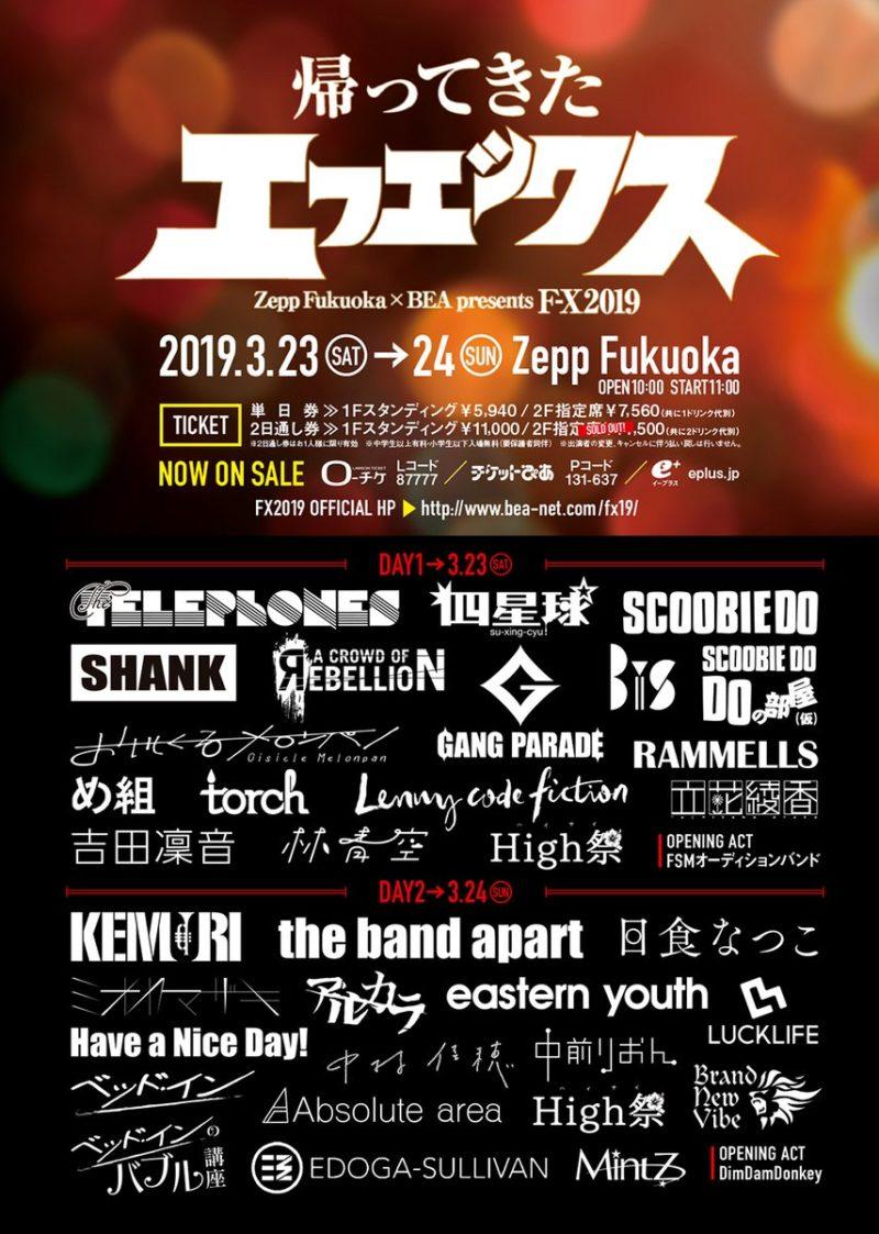 Zepp Fukuoka × BEA presents F-X2019
