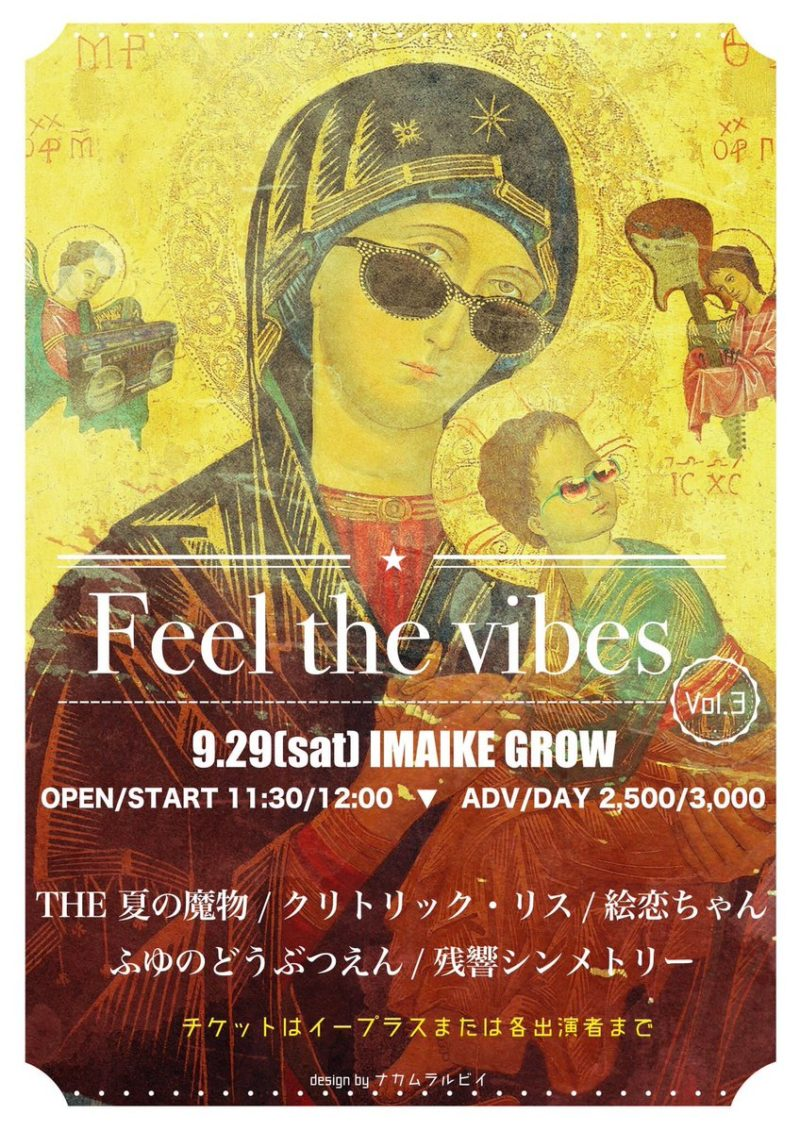 「Feel the vibes vol.3」出演決定!