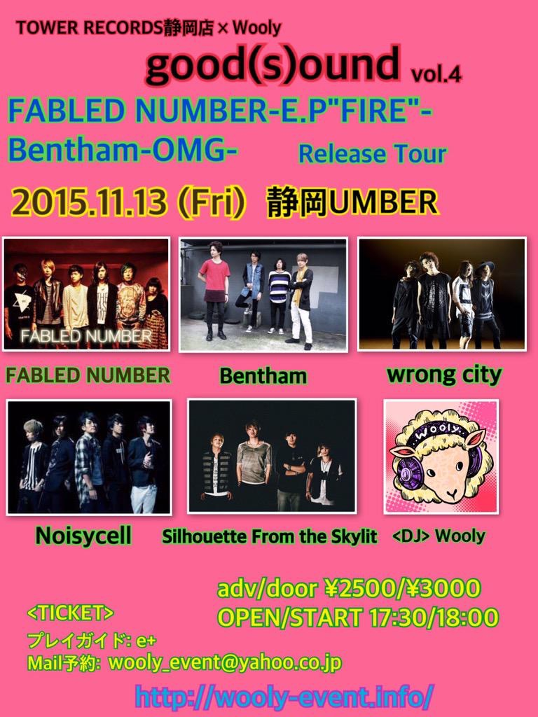 TOWER RECORDS静岡店 × Wooly presents 【good(s)ound vol.4】 ~FABLED NUMBER