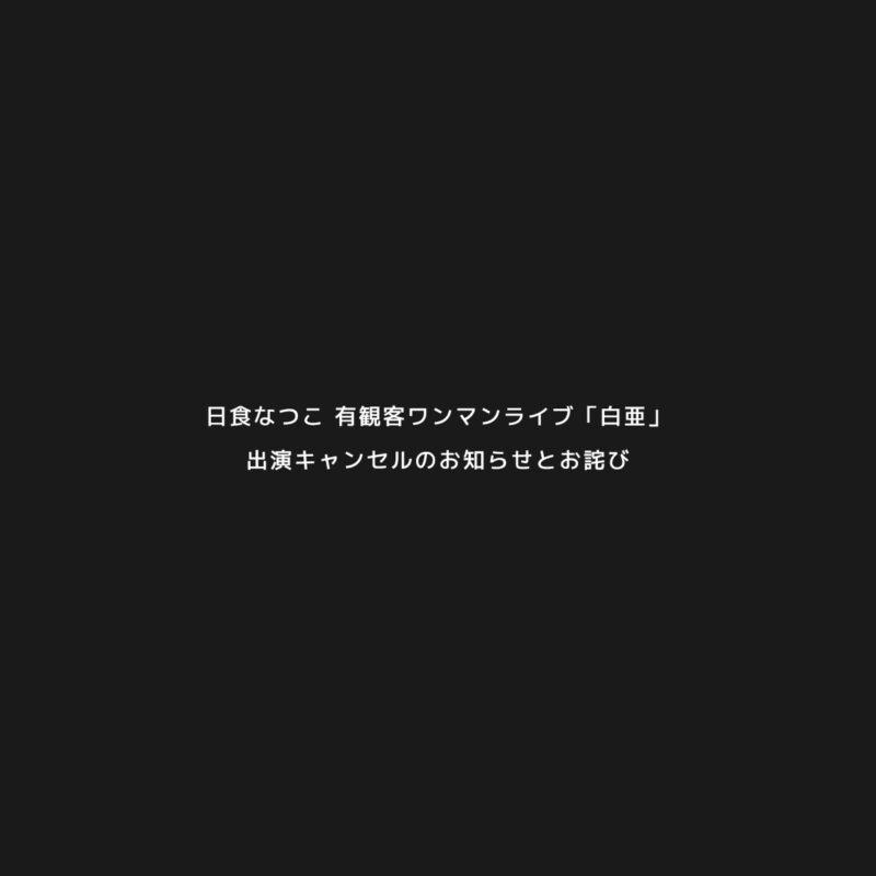 日食なつこ 有観客ワンマンライブ「白亜」出演キャンセルのお知らせとお詫び