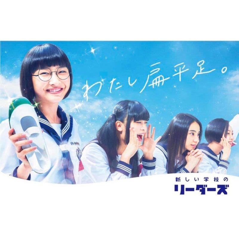 新しい学校のリーダーズ主催イベント「令和元年度 第八回はみ出しフェスティボー」出演決定!