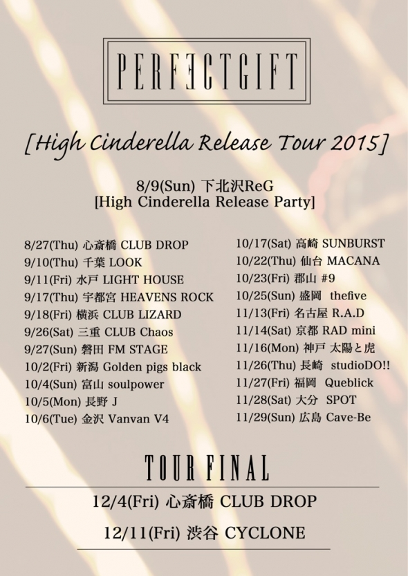 PERFECTGIFT presents [High Cinderella Release Party]