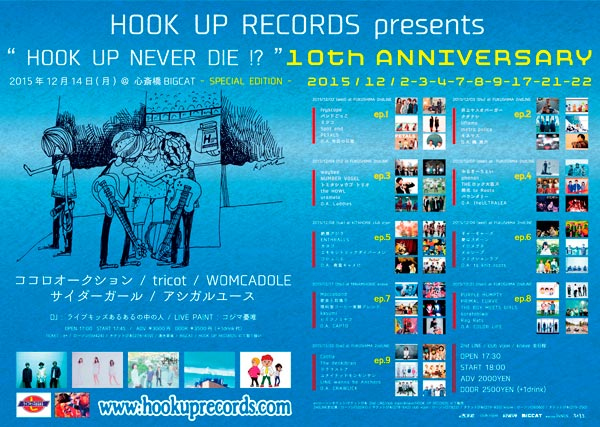 HOOK UP NEVER DIE!? -10th ANNIVERSARY- special edition