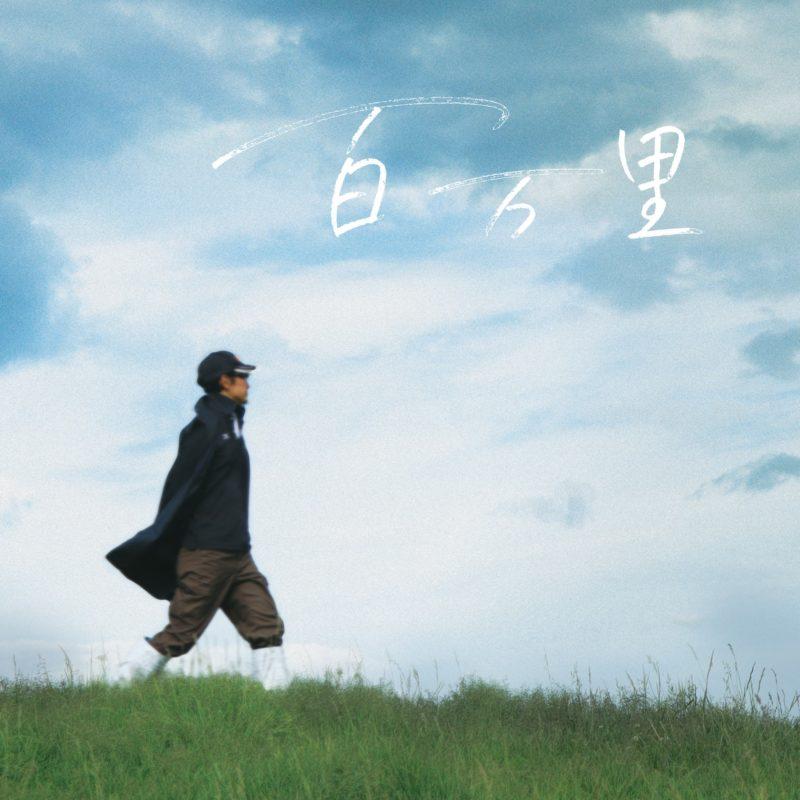 komaki参加、日食なつこ 新曲「百万里」配信リリース決定!