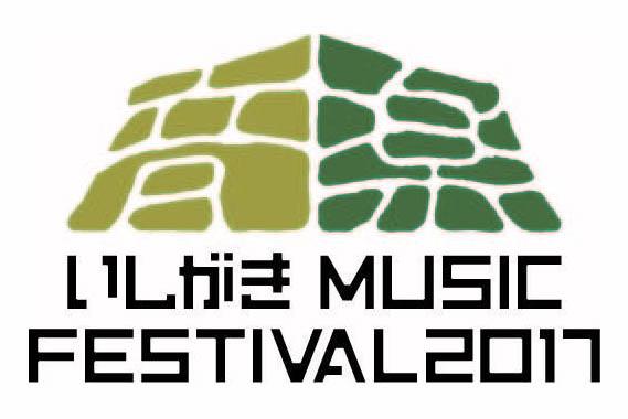 いしがきMUSIC FESTIVAL2017
