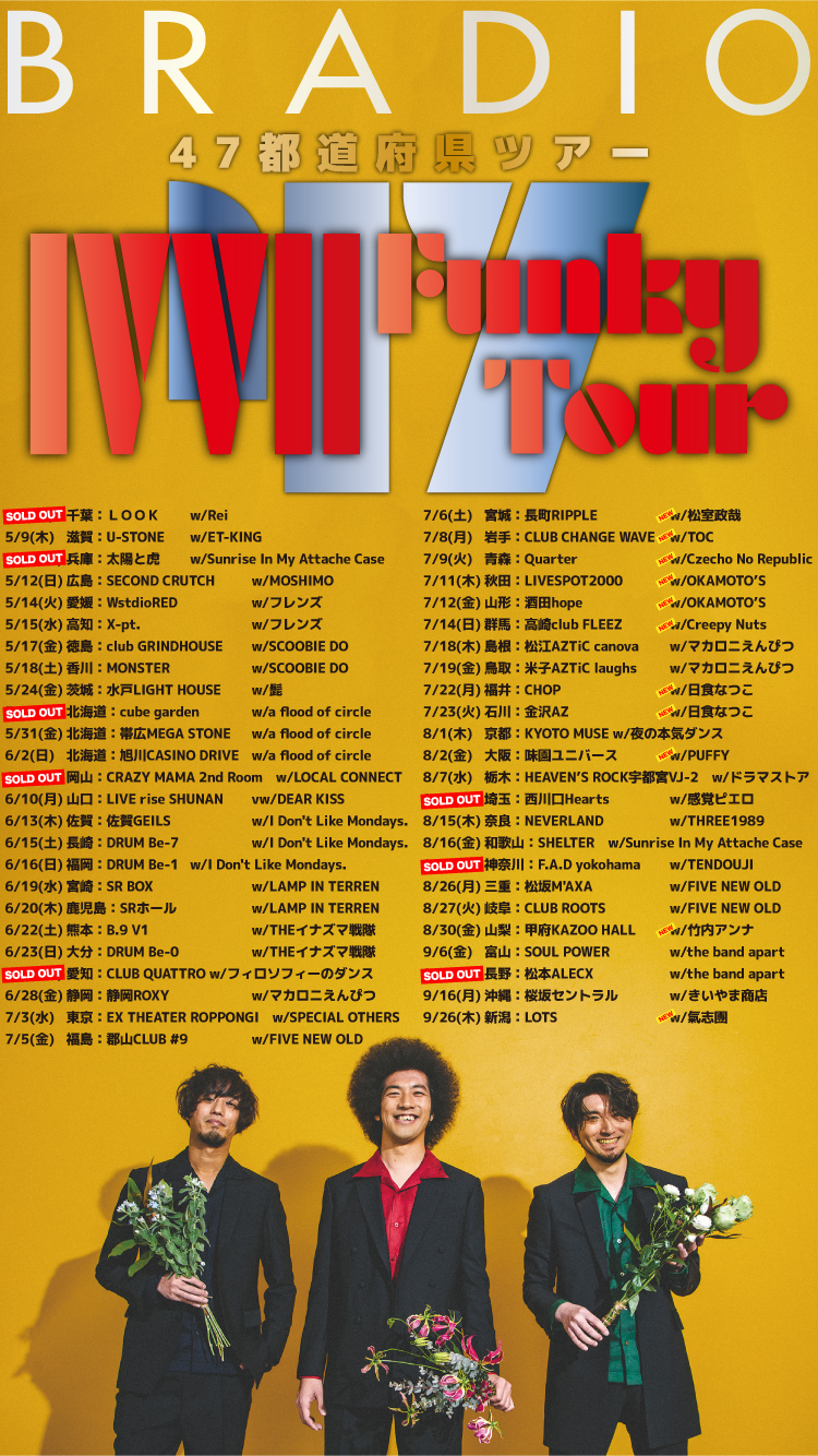 IVVII Funky Tour