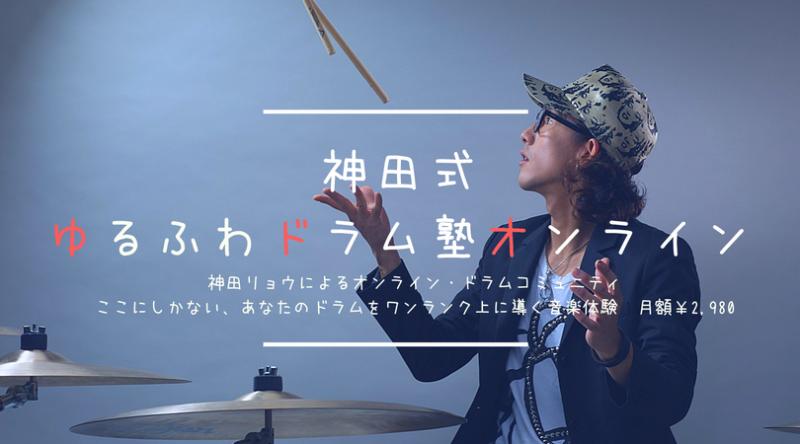 神田リョウ「#ゆるふわドラム塾オンライン」 第19回ゲスト出演決定!