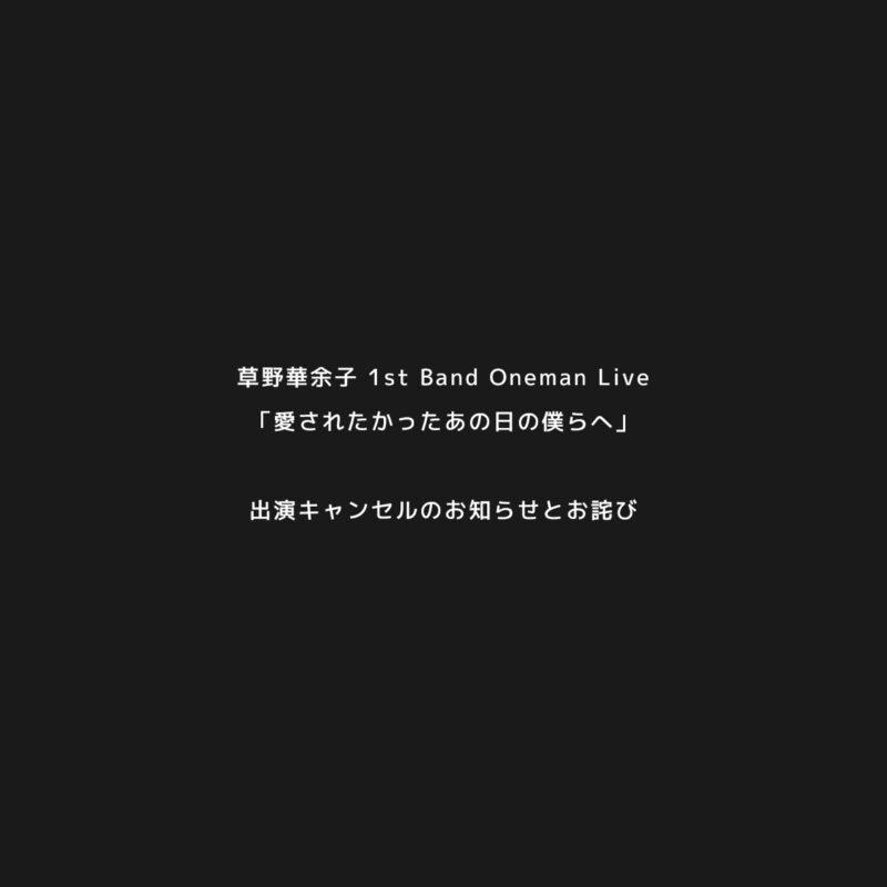 草野華余子 1st Band Oneman Live「愛されたかったあの日の僕らへ」出演キャンセルのお知らせとお詫び