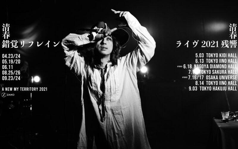 清春 ライブ2021『残響』出演決定!