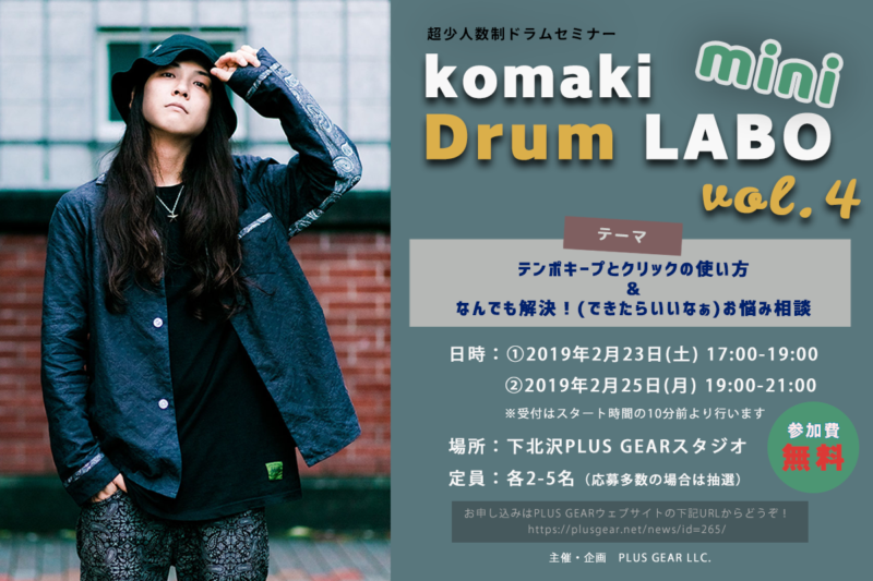 「komaki Drum LABO mini vol.4」開催決定!