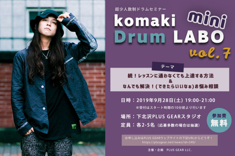 komaki Drum LABO mini vol.7