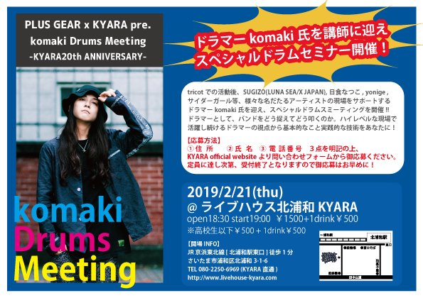 komaki Drums Meeting