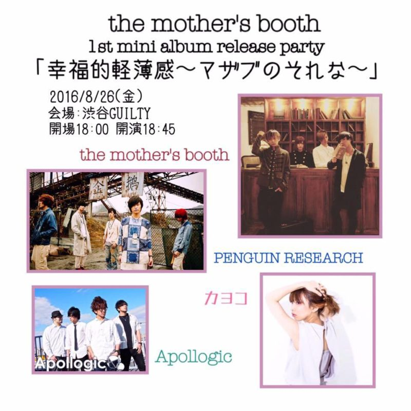 the mother's booth 1st mini album release party 「幸福的軽薄感」 ~マザブのそれな~