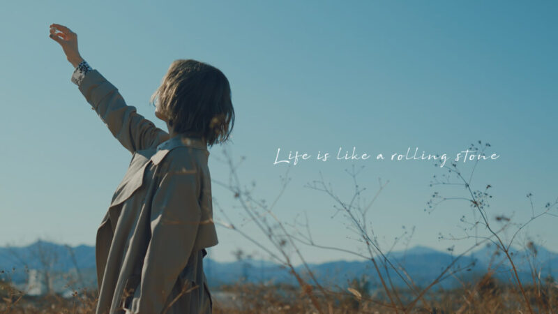 komaki出演、草野華余子「Life is like a rolling stone」 MUSIC VIDEO公開!