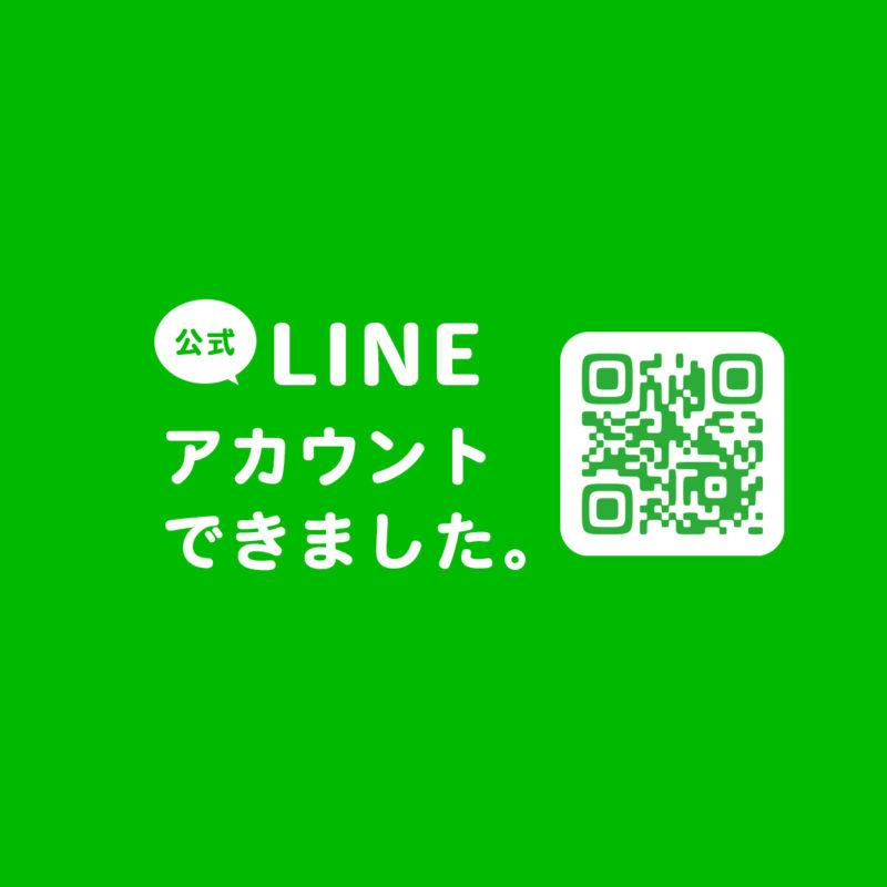 「komakiオフィシャルLINEアカウント」開設!