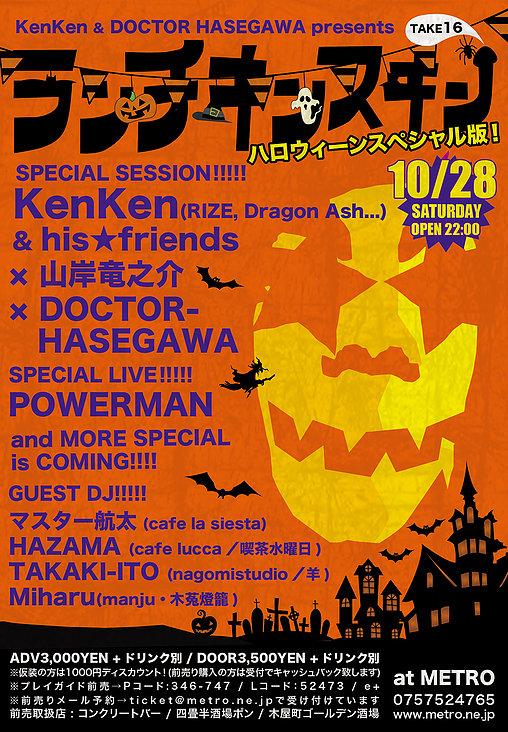 KenKen & DOCTOR-HASEGAWA presents ランチキンスキン vol.16 ~ハロウィーンスペシャル版!~出演決定!