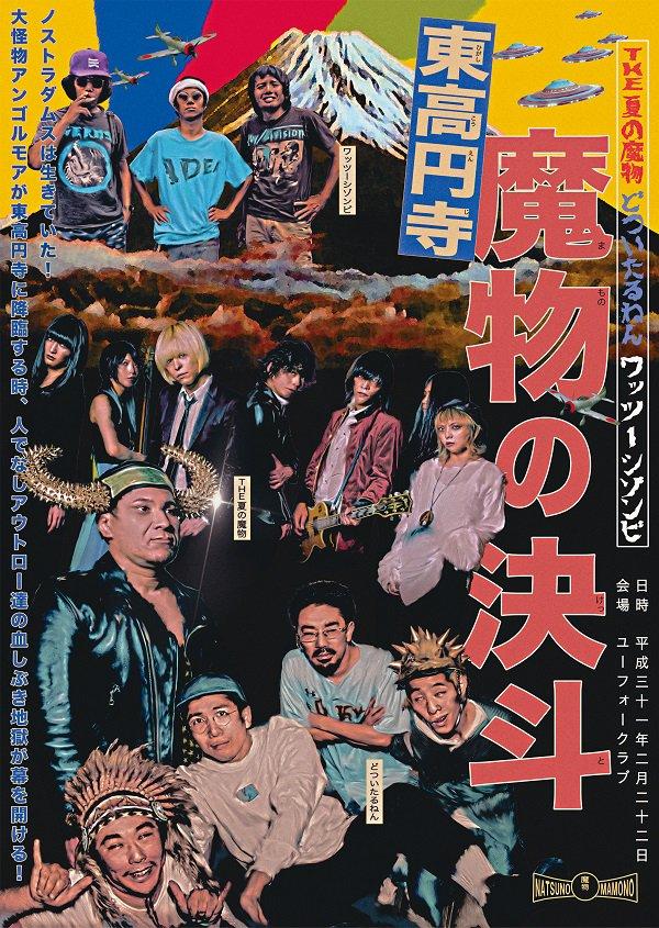 THE 夏の魔物 presents 「東高円寺魔物最大の決斗」