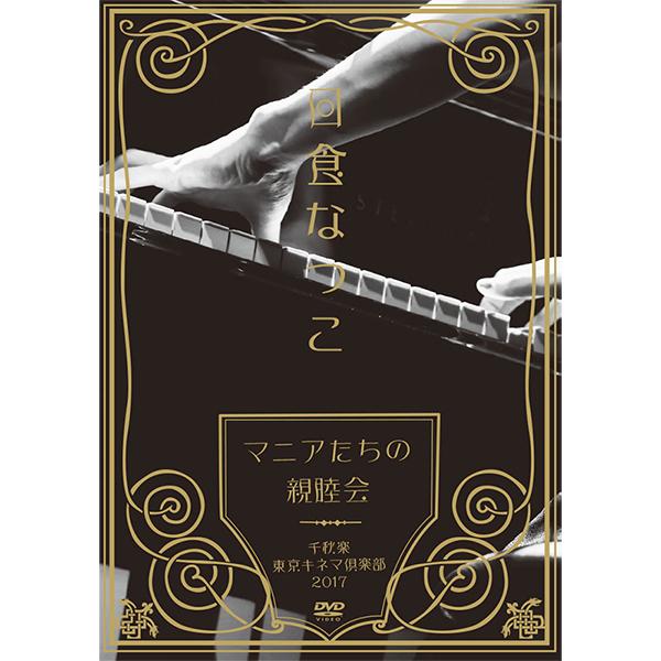 「マニアたちの親睦会」千秋楽 東京キネマ倶楽部2017
