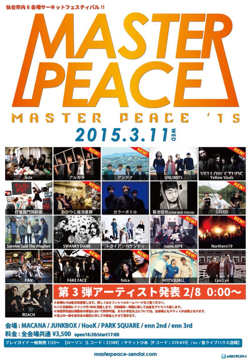 MASTER PEACE '15