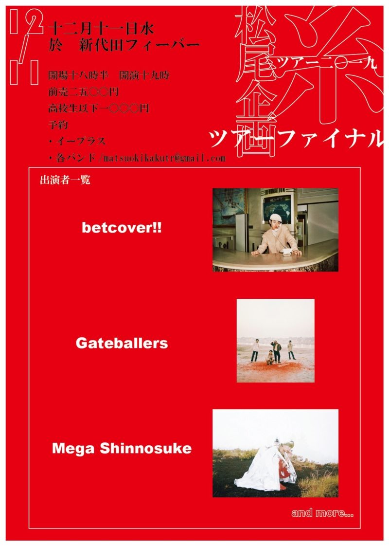 松尾企画PRESENTS「TOUR2019 糸」TOUR FINAL 出演決定!