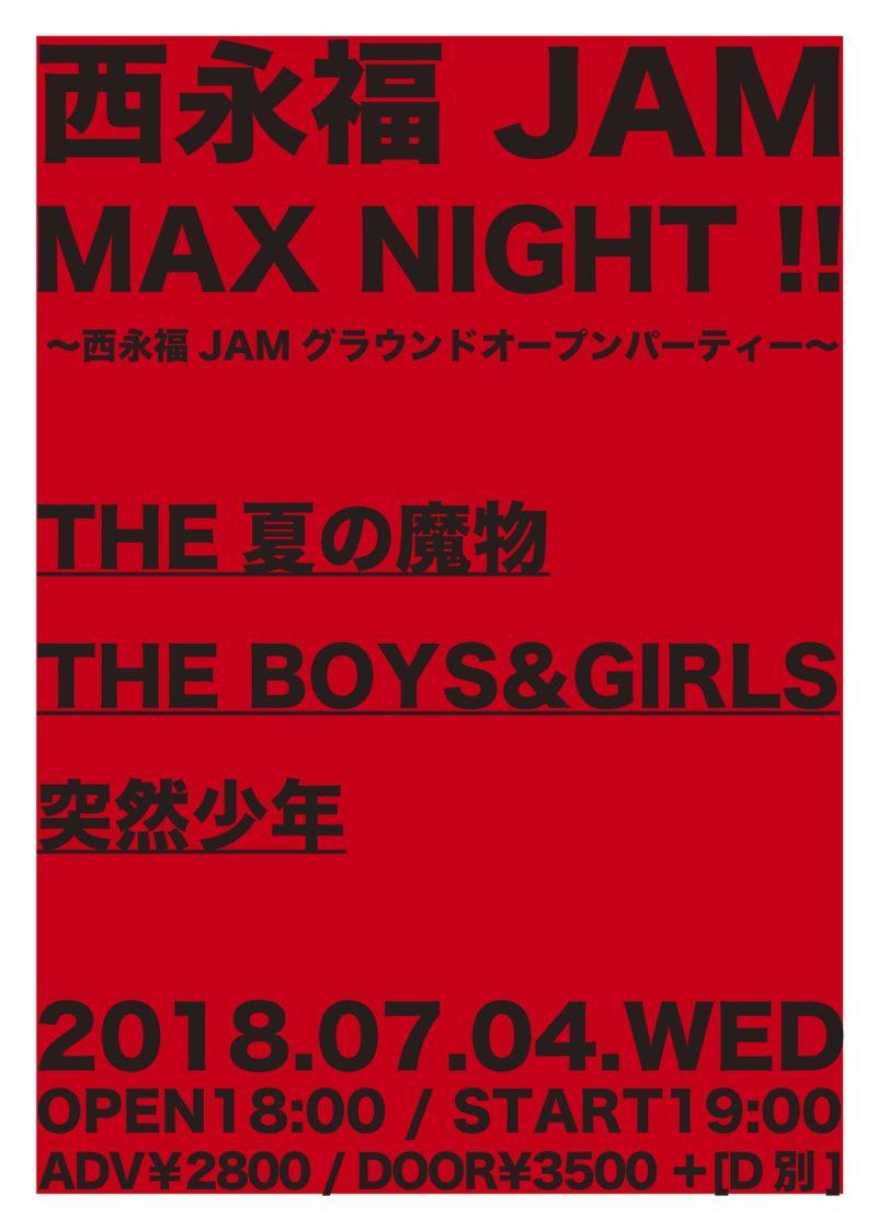 MAX NIGHT!! 〜西永福JAMグランドオープンパーティー〜