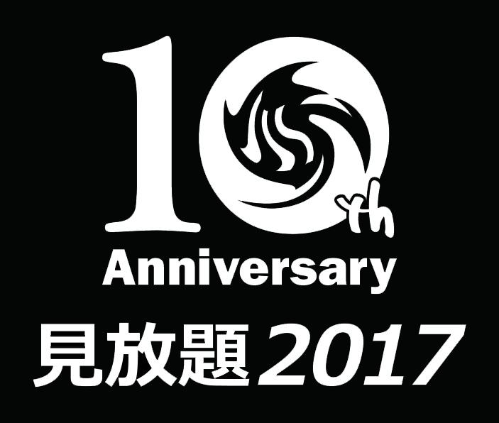 見放題2017 -10th Anniversary-